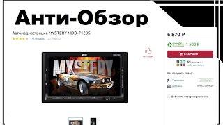 Автомедиастанция MYSTERY MDD 7120S