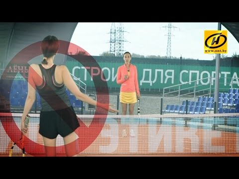 Правила этикета: игра в теннис