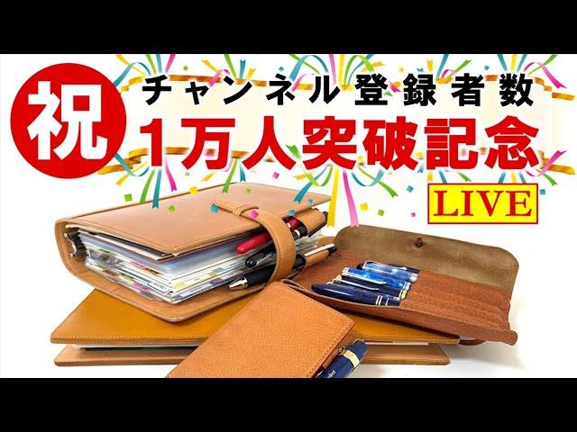【祝】チャンネル登録者1万人突破記念LIVE(8月13日)