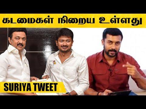 நீங்க ஆட்சி பொறுப்பிற்கு வந்திருப்பது தன்னம்பிக்கை அளிக்கிறது - Actor Suriya Tweet | MK.Stalin | HD