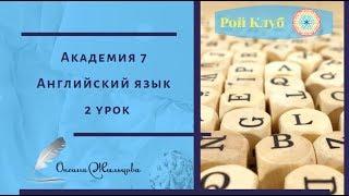 Академия 7 l Английский язык l 2 урок