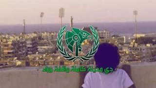 Ultras Green Eagles 09 اغنية المصري دولة