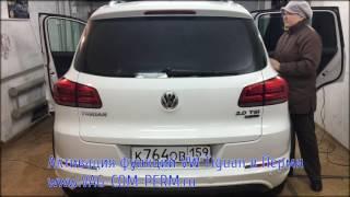 Активация двойных секций стоп сигналов Volkswagen Tiguan в Перми by vagcomperm