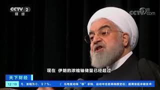[天下财经]鲁哈尼:伊朗核能产业发展已没有限制  CCTV财经