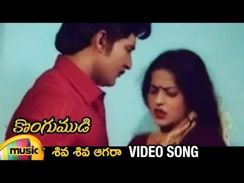 Siva Siva Aagaraa Video Song | Kongumudi Telugu Movie | Sobhan Babu | Suhasini | SP Balasubrahmanyam