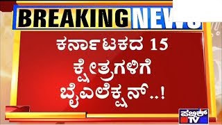 Karnataka Assembly By-Election To Be Held In 15 Constituencies On October 21
