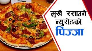 Ok Food Review / मुखै रसाउने न्युरोडको पिज्जा, Black Water Restro & Bar, New Road