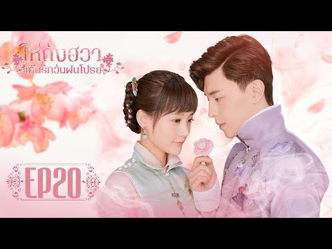 [ซับไทย]ซีรีย์จีน | ไห่ถังฮวา แค้นรักวันฝนโปรย(Blossom in Heart) | EP.20 Full HD | ซีรีย์จีนยอดนิยม
