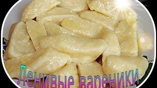Ленивые вареники с творогом.Очень вкусные!(Сладкие ленивые вареники с творогом.Это очень вкусное,полезное и быстрое в приготовлении блюдо из простых..., 2015-10-02T17:50:06.000Z)