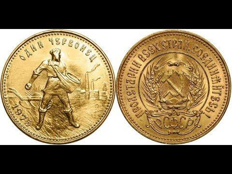 Реальная цена редкой монеты Один червонец 1975 года.