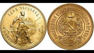 реальная цена редкой монеты Один червонец 1975 года