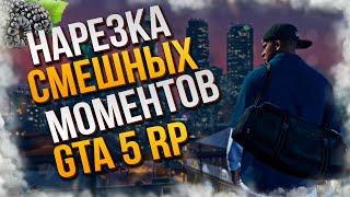 ЛЕГЕНДАРНАЯ НАРЕЗКА МОМЕНТОВ ПО GTA5 RP BLACKBERRY