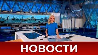 Выпуск новостей в 10:00 от 25.07.2021
