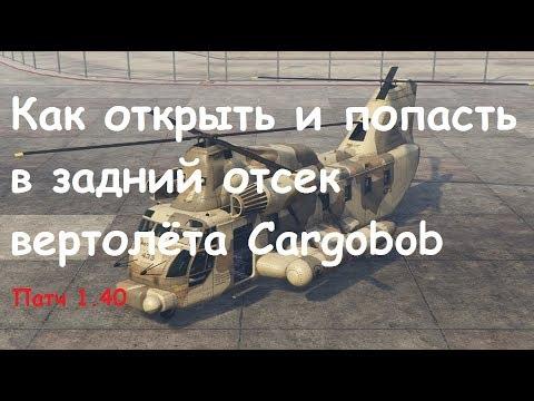 GTA 5 Online (все консоли и PC): Как открыть и попасть в задний отсек вертолёта Cargobob (Патч 1.40)