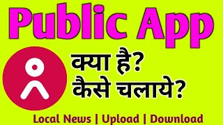 Public App kaise use kare || How to use public news app in hindi || public app kaise chalaye || TS screenshot 3