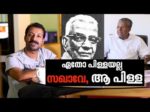Do you know who is P.S. Nataraja Pillai, Manonmaniam Sundaram  Pillai   ഏതോ പിള്ളയല്ല ആ പിള്ള
