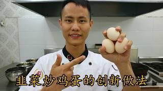 """厨师长教你:""""韭菜炒鸡蛋""""的第二种做法,更香更入味,不粘锅不出水 Chinese Chive Fried Egg"""