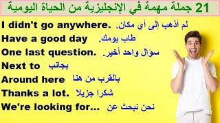 جمل أساسية ومهمة في اللغة الإنجليزية للأستعمال اليومي. (24)