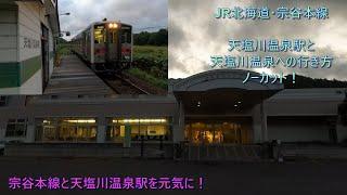 【JR北海道 宗谷本線】天塩川温泉駅と天塩川温泉への道のり