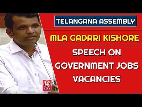 Telangana Assembly | TRS MLA Gadari Kishore Speech On Government Jobs Vacancies | V6 News