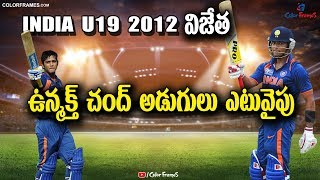 When Will Unmukt Chand Get Chance to Play | India's World Cup Winning U19 Captain | Color Frames
