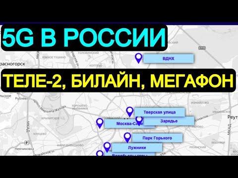 5g интернет Новости России 2019