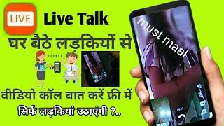 सिर्फ लडकीयों से बीडीओ कालींग | Video call chat app for girls | live talk se kaise bat kare🔥TPC screenshot 1