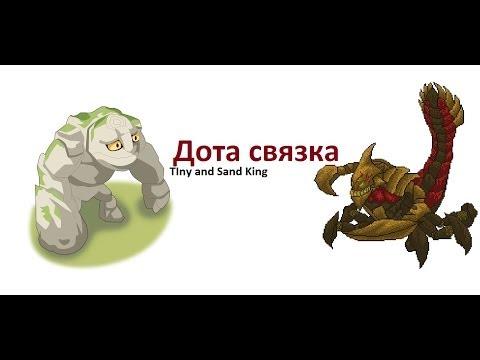 видео: Дота Связка №3 - tiny and sand king (dota 2)