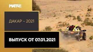 «Дакар - 2021». Выпуск от 07.01.2021