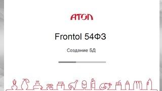 Frontol 5. Создание БД
