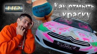 Как убрать КРАСКУ с авто Если вам разрисовали балончиком(Проводим опыт как можно смыть краску с балончика,если вам вандалы разрисовали ваш авто. Выражаю благодарн..., 2015-07-22T06:48:08.000Z)