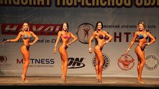Чемпионат по бодибилдингу Тюменской области - Конкурс Фитнес-бикини