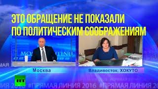 Обращение к Путину во время прямой трансляции.