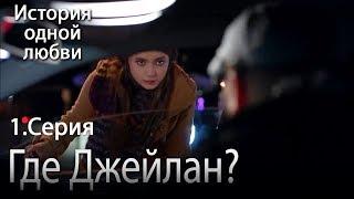 Где Джейлан? - История одной любви - 1 серия