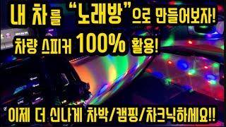 쏘렌토 MQ4 노래방 만들기 내 차 스피커 100% 활…