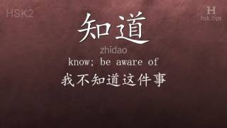 Chinese HSK 2 vocabulary 知道 (zhīdao), ex.1, www.hsk.tips