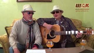 Уроки игры на гитаре, Школа Алены Кравченко, Мы бандито