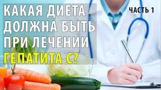 Какая диета должна быть  при лечении гепатита С?  Часть 1
