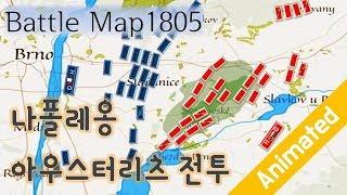 (배틀맵)아우스터리츠 전투_1805 나폴레옹전쟁