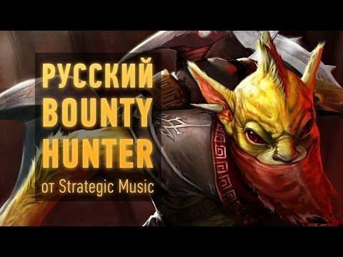 видео: dota 2: Озвучание русского bounty hunter'a