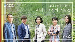 [삼성물산 건설부문] 감성건설People - 5인의 래…