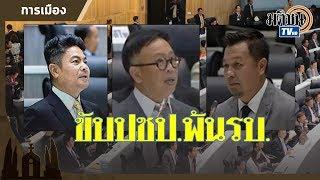 สะพัด! เตรียมไล่ ประชาธิปัตย์พ้นรัฐบาล เหตุคุม ส.ส.ไม่ได้ : Matichon TV