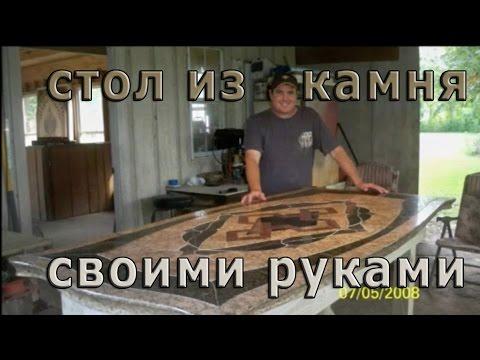 видео: Стол из камня своими руками