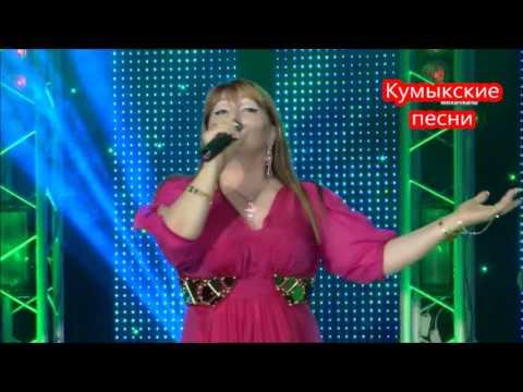 КУМЫКСКИЕ ПЕСНИ 2016 ГОДА СКАЧАТЬ БЕСПЛАТНО
