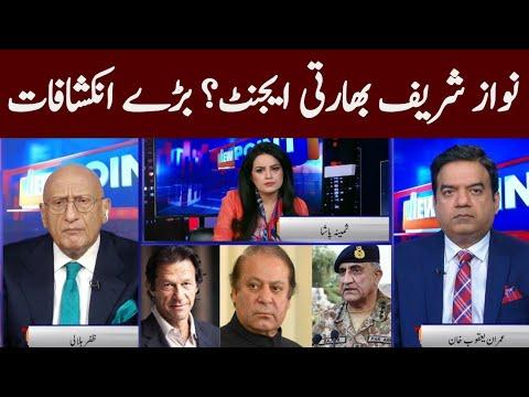 View Point on GNN | Latest Pakistani Talk Show