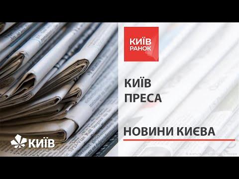 Огляд столичних новин у виданнях #КиївПреса