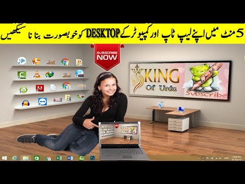 How To Make Classic 3D Desktop In Windows 7/8/10  Make Your Desktop Look AWESOME in urdu and Hindi