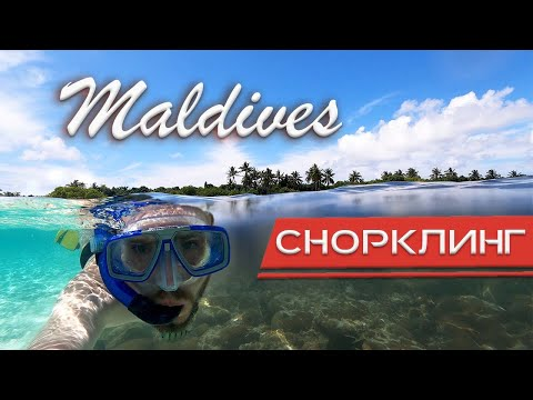 МАЛЬДИВЫ - ИНДИЙСКИЙ ОКЕАН 4К. Инструкция по отдыху в раю. / MALDIVES - INIDAN OCEAN 4K. Vlog Part 8