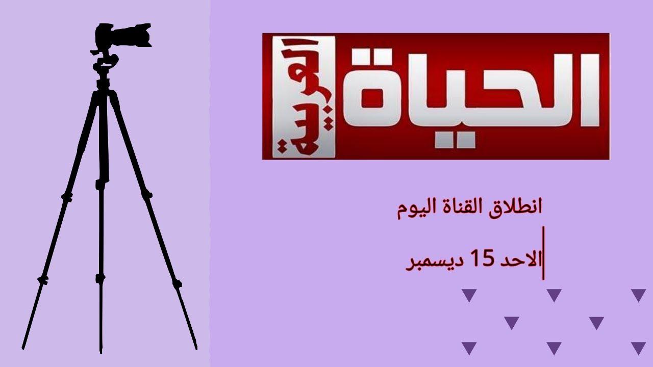 قناة الحياة العربية تردد 6