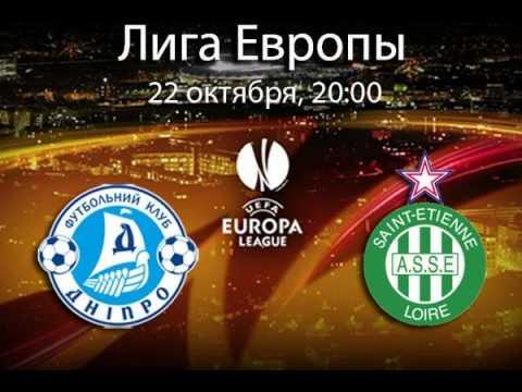 Днепр - Сент-Этьен LIVE ТРАНСЛЯЦИЯ УЕФА